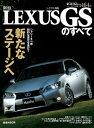 ニューモデル速報 第464弾 新型LEXUS GSのすべて【電子書籍】[ 三栄書房 ]