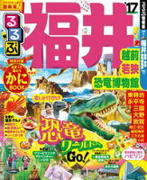 るるぶ福井 越前 若狭 恐竜博物館'17