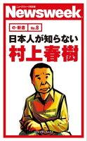 日本人が知らない村上春樹(ニューズウィーク日本版e-新書No.8)