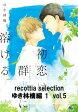 ショッピングSelection recottia selection ゆき林檎編1 vol.5【電子書籍】[ ゆき林檎 ]