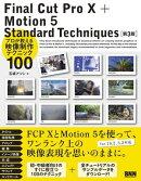 Final Cut Pro X + Motion 5 Standard Techniques����3�ǡ�