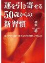 運を引き寄せる50歳からの新習慣【電子書籍】[ 植西 聰 ]