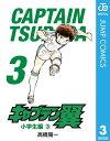 キャプテン翼 3【電子書籍】[ 高橋陽一 ]