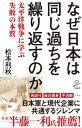 なぜ日本は同じ過ちを繰り返すのか太平洋戦争に学ぶ失敗の本質【電子書籍】[ 松本 利秋 ]