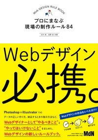 Webデザイン必携。プロにまなぶ現場の制作ルール84