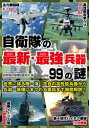 自衛隊の最新・最強兵器99の謎【電子書籍】[ 自衛隊の謎検証委員会 ]