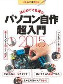 �Ϥ���ƤǤ�¿� �ѥ�����Ķ����2015�����BP Next ICT�����