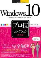 今すぐ使えるかんたんExWindows10プロ技セレクション