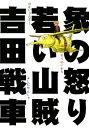 象の怒り 若い山賊【電子書籍】[ 吉田 戦車 ]