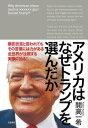 アメリカはなぜトランプを選んだか【電子書籍】[ 開高一希 ] - 楽天Kobo電子書籍ストア