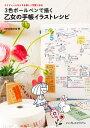 スケジュールやメモを楽しく可愛く彩る 3色ボールペンで描く乙女の手帳イラストレシピ【電子書籍】 sayasans