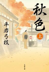 秋色(上)