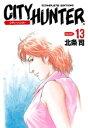 シティーハンター 13巻【電子書籍】[ 北条司 ]...