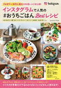 インスタグラムで人気のおうちごはんBestレシピ【電子書籍】
