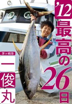 茅ヶ崎一俊丸、2012年で最高の26日【電子書籍】[ C.S.C.ナオミ ]