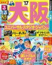 るるぶ大阪'17【電子書籍】