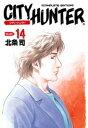 シティーハンター 14巻【電子書籍】[ 北条司 ]...
