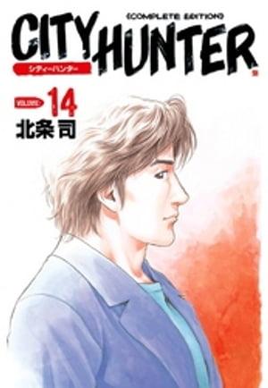 シティーハンター 14巻【電子書籍】[ 北条司 ]
