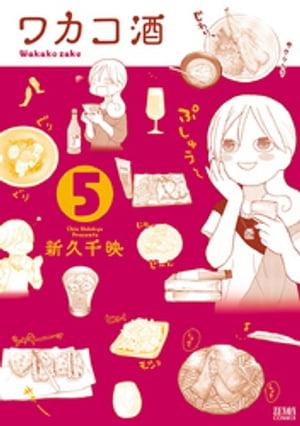 ワカコ酒 5巻【電子書籍】[ 新久千映 ]