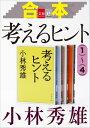 合本 考えるヒント(1)〜(4)