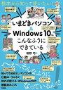 根本から知って使いたい! いまどきパソコン&Windows10はこんなふうにできている【電子書籍】[ 唯野司 ]