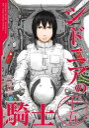 シドニアの騎士15巻【電子書籍】[ 弐瓶勉 ]...