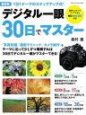 最新版デジタル一眼30日でマスター【電子書籍】