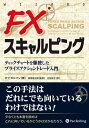 FXスキャルピングティックチャートを駆使したプライスアクショントレード入門【電子書籍】[ ボブ・ボルマン ]