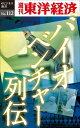 バイオベンチャー列伝週刊東洋経済eビジネス新書No.112【電子書籍】