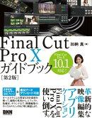 Final Cut Pro X�����ɥ֥å�����2�ǡ�