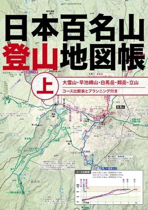 日本百名山登山地図帳 上