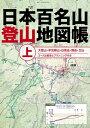 日本百名山登山地図帳 上【電子書籍】
