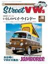 Street VWs 2017年 2月号【電子書籍】[ ストリートワーゲン編集部 ]