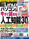 日経Linux(リナックス) 2017年 3月号 [雑誌]【電子書籍】[ 日経Linux編集部 ]