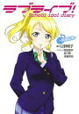 ラブライブ! School idol diary 〜絢瀬絵里〜【電子書籍】 公野 櫻子