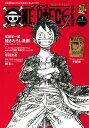 ONE PIECE magazine Vol.1【電子書籍】 尾田栄一郎