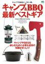 キャンプ&BBQ最新ベストギア【電子書籍】