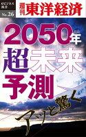 あっと驚く2050年・超未来予測週刊東洋経済eビジネス新書No.26