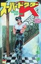 スーパードクターK(19)【電子書籍】[ 真船一雄 ]