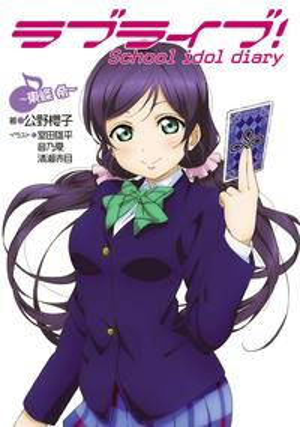ラブライブ! School idol diary 〜東條希〜【電子書籍】[ 公野 櫻子 ]