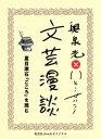 夏目漱石『こころ』を読む(文芸漫談コレクション)【電子書籍】 奥泉光