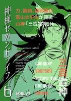 神様セカンドライフ 6巻kamisama act2【電子書籍】[ 秋田LV3 ]