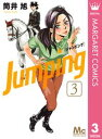 Jumping[ジャンピング] 3【電子書籍】[ 筒井旭 ]