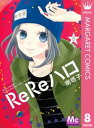 ReReハロ 8【電子書籍】[ 南塔子 ]