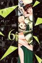 デリバリー 6巻【電子書籍】[ usi ]
