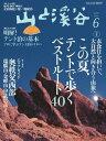 月刊山と溪谷 2016年6月号2016年6月号【電子書籍】