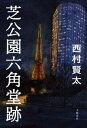 芝公園六角堂跡【電子書籍】[ 西村賢太 ]