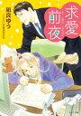求愛前夜 恋愛前夜(2)【SS付き電子限定版】【電子書籍】[ 凪良ゆう ]