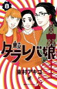 東京タラレバ娘8巻【電子書籍】[ 東村アキコ ]