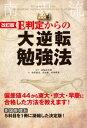 改訂版 E判定からの大逆転勉強法【電子書籍】[ 南極流宗家 ...